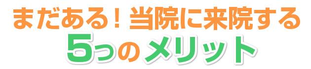 福井市のSUN整骨院に来院するメリット