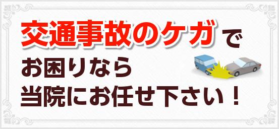 福井市のSUN整骨院では交通事故治療の実績も豊富!