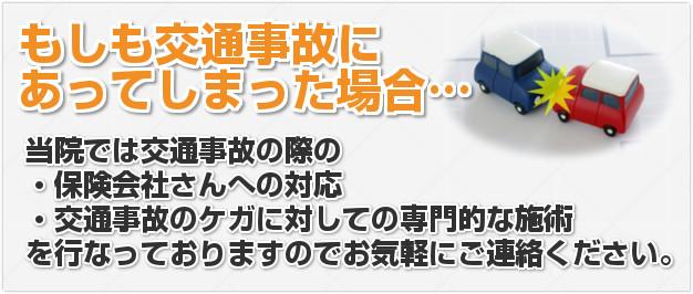 交通事故治療は福井市のSUN整骨院へ