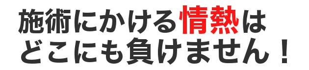 福井市SUN整骨院院長の情熱